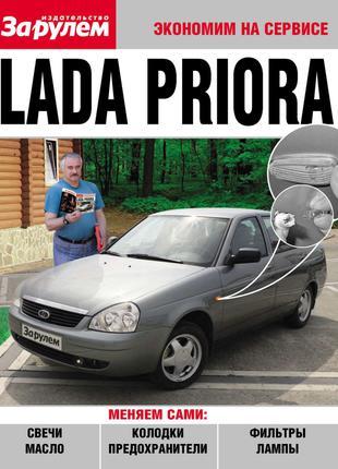 """Lada Priora. Руководство """"Экономим на сервисе"""". Книга ВАЗ 2170"""