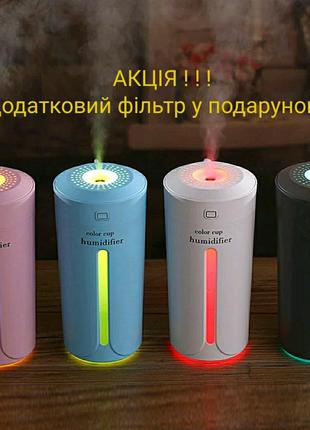 Зволожувач повітря ультразвуковий, нічник, увлажнитель воздуха, н
