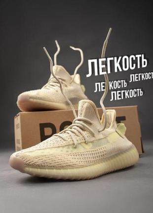Adidas yeezy boost 350 antlia ✰ мужские кроссовки ✰ бежевого ц...