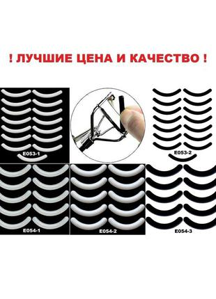 Запасные подушечки резинки в щипцы для завивки ресниц, сменные...