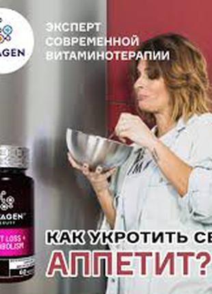 Витаджен N29 Потеря веса + Метаболизм / Vitagen Weight Loss