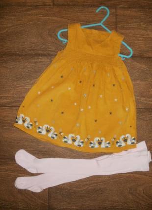 Набор на 12-18 мес платье сарафан с колготками