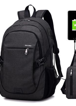Рюкзак школьный подростковый + сумка через плечо