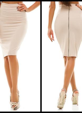 Бежевая юбка-карандаш с длинной золотистой молнией сзади