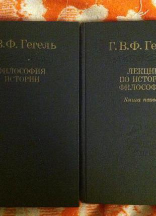"""Г.В.Ф.Гегель""""Философия истории"""" в 2-х томах.Слово о сущем"""