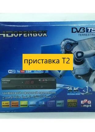 Приставка ТВ Т2 OpenBox T5 Youtube/WiFi/USB