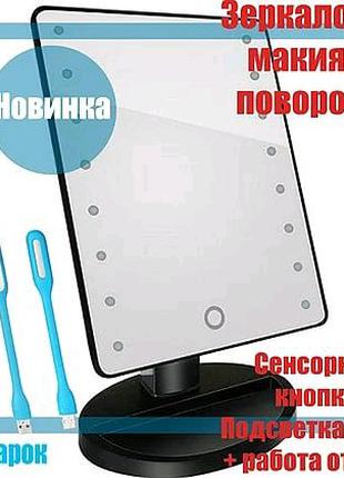Led зеркало макияж