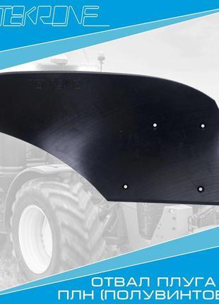 Отвал плуга ПЛН,Высокопрочный композитный материал Текrоne