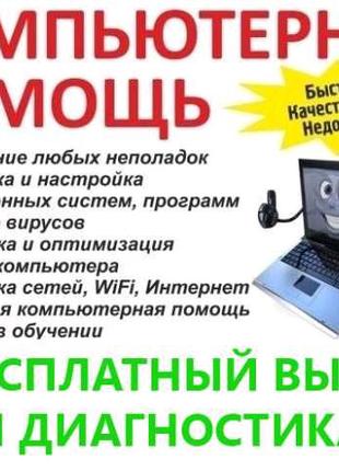 Компьютерный Мастер - Приеду Куда Вам Угодно