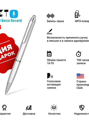 Не упусти! Ручка-диктофон, (700 часов записи)+VOX+mp3+флешка
