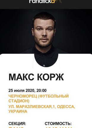 Билеты на концерт Макса Коржа в Одессе