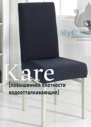 Универсальные Чехлы на стулья (Турция), Kare, Jakar, Balpetegi...