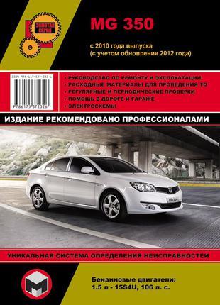 MG 350 (МГ 350). Руководство по ремонту и эксплуатации. Книга