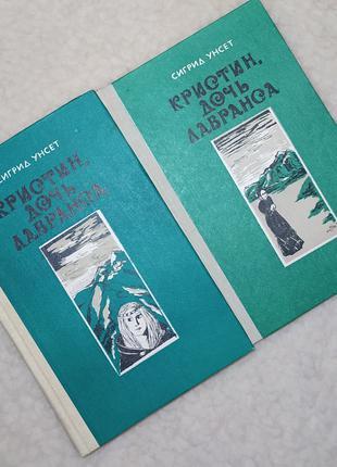 """Книга,книги,«Кристин, дочь Лавранса» Сигрид Унсет""""-3 книги в 2 т."""