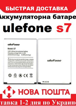 Батарея / аккумулятор Ulefone s7 / Assistant as 502 / as 503