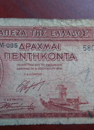 50 драхм 1941 года