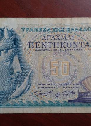 50 драхм 1964 года