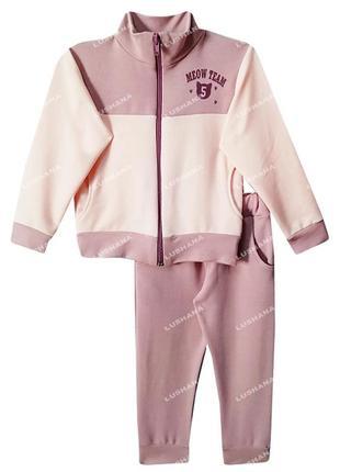 Спортивный костюм для девочки на 3-4 года