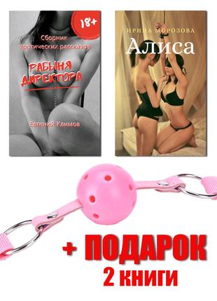 Кляп в рот для сексуальных игр +ПОДАРОК