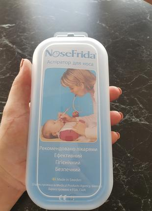 Детский Аспиратор для носа NoseFrida ( 0 мес.-3 лет.)