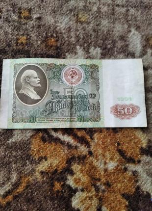 Купури 1991 50 руб.