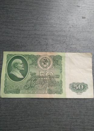 Купюра 1961 року 50 рублів СССР