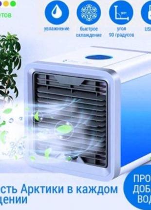 Портативный Мини Кондиционер Arctic Air USBарктика охладитель