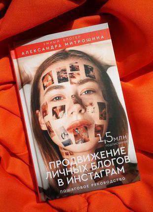 Продвижение личных блогов в инстаграм. Александра Митрошина