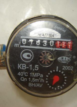 Счетчик холодной воды КВ-1,5 40 гр.С, 1 Мпа, 1,5 m3/h, BH/AV, б/у