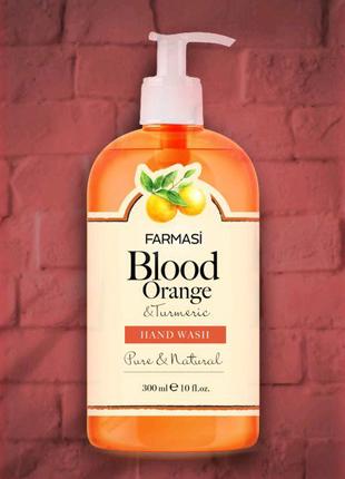 Рідке мило для рук Blood Orange&Turmeric, 300 мл