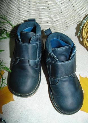 Стильные ботинки stabifoot 24р,ст 15,5см.мега выбор обуви и од...