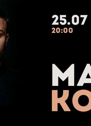Макс Корж билет