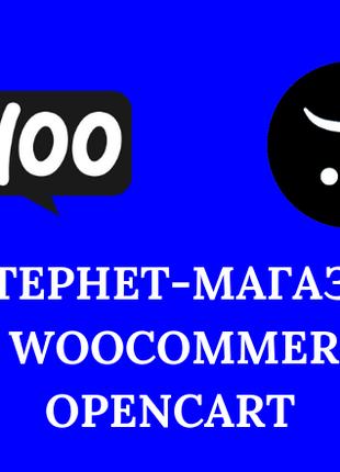 Создам интернет-магазин на WordPress или OpenCart