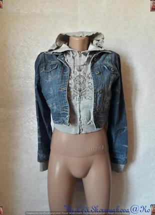 Новая укороченная куртка/пиджак с серой трикотажной кофтой, ра...