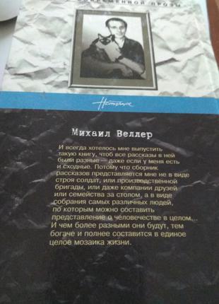 М.Веллер Легенды Невского проспекта