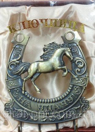 Подкова ключница на удачу Лошадь