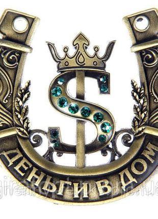 Подкова Деньги в дом - талисман на удачу