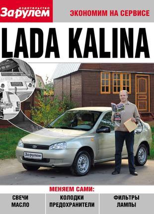 """Lada Kalina. Руководство """"Экономим На Сервисе"""". Книга Лада Калина"""