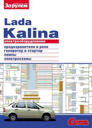 Электрооборудование Lada Kalina. Иллюстрированное руководство.