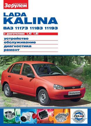 Lada Kalina ВАЗ-11173, -11183, -11193. Руководство, книга