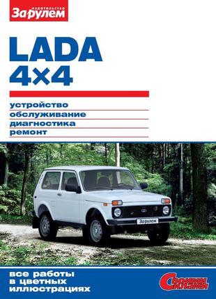 Lada 4x4. Руководство по ремонту и эксплуатации. Книга.