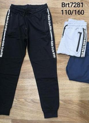 Спортивные штаны брюки для мальчика