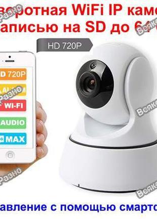 Wi-Fi Ip-Камера / IP Camera / Камера видео наблюдения WiFi/ Беспр