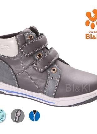 Ботинки biki кожа grey темно-синие