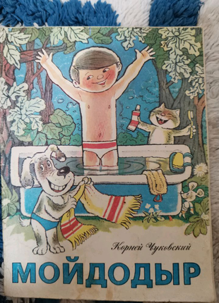 Мойдодыр Ширяев корней чуковский стихи сказка тонкая детская книж