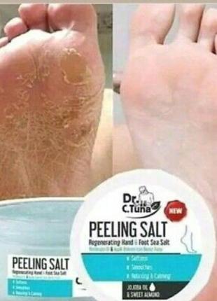 Сіль-пілінг для рук і ніг dr.c.tuna farmasi 250мл