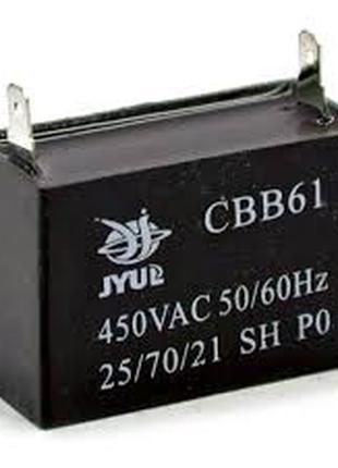 Конденсатор JYUL CBB-61 1 mF, 450 VAC (квадратный корпус-клеммы)