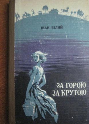 Іван Білий. За горою за крутою. Донбас 1984