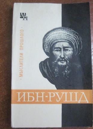 Сагадеев А.В. Ибн-Рушд (Аверроэс). Серия: Мыслители прошлого.