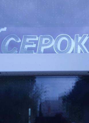 Вывиска электронная КСЕРОКС
